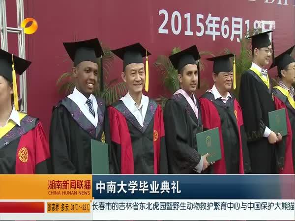中南大学毕业典礼:校长张尧学寄语毕业生做祖国最需要的人