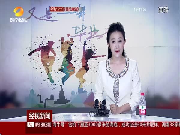 中南大学毕业典礼:致青春 让人生大放异彩
