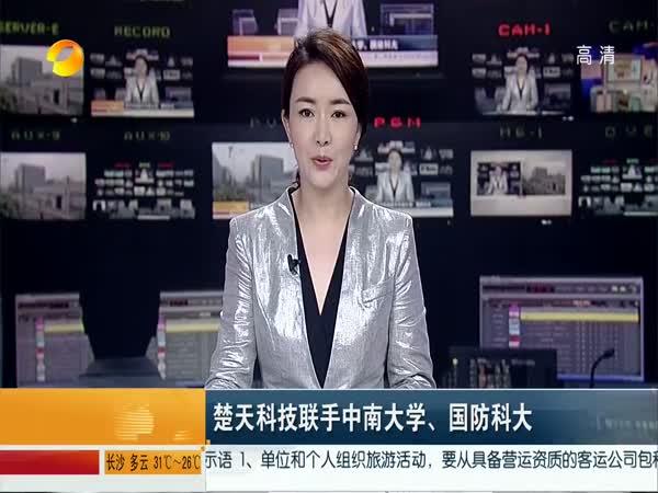楚天科技联手中南大学、国防科大 打造中国医药工业智能化工厂