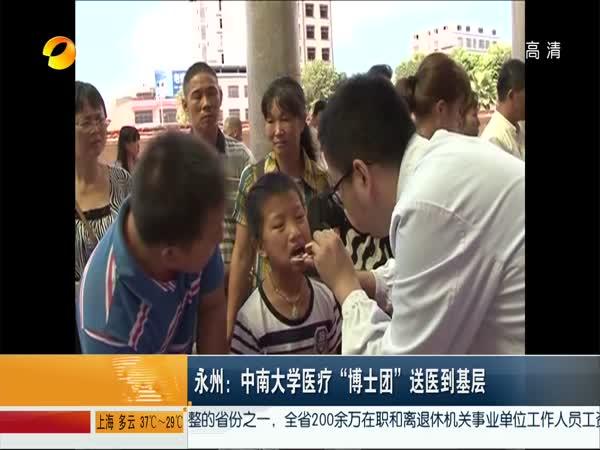 """永州:中南大学医疗""""博士团""""送医到基层"""