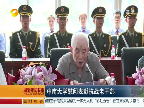 中南大学慰问表彰抗战老干部