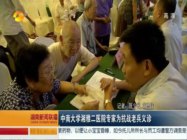 中南大学湘雅二医院专家为抗战老兵义诊