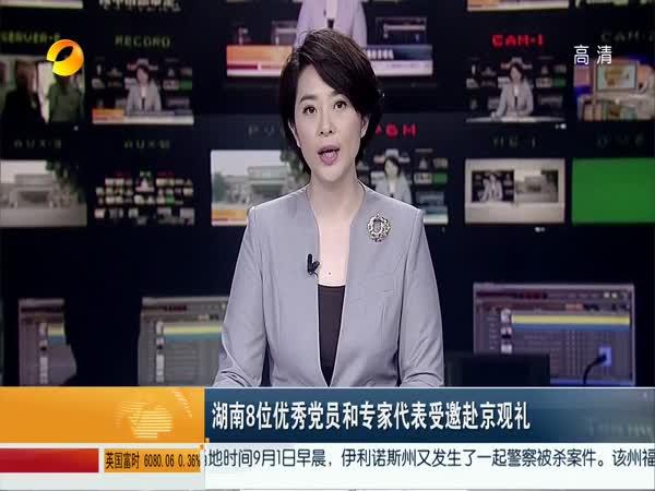 中南大学黄伯云、张灼华等湖南8位优秀党员和专家代表受邀赴京观礼