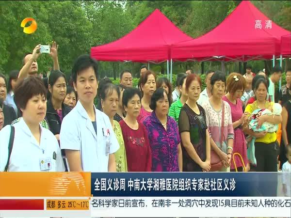 全国义诊周 中南大学湘雅医院组织专家赴社区义诊