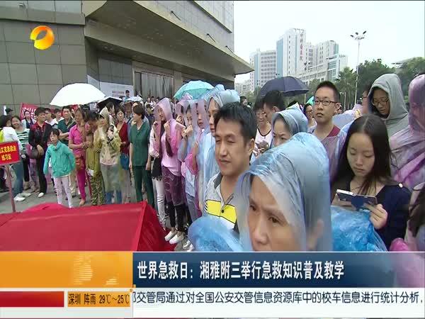 世界急救日:湘雅附三举行急救知识普及教学