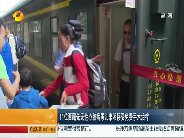 11名西藏先天性心脏病患儿来中南大学湘雅二医院接受免费手术治疗