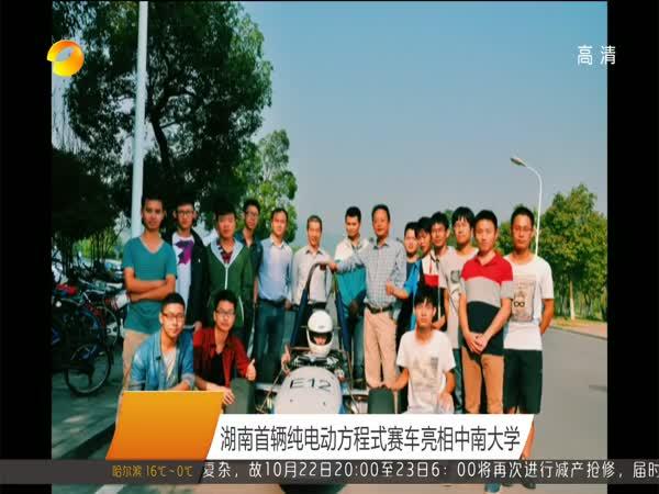 湖南首辆纯电动方程式赛车亮相中南大学