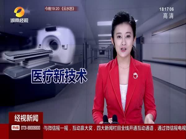 中南大学湘雅二医院:世界最先进CT投入使用