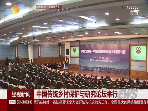中国传统乡村保护与研究论坛中南大学举行