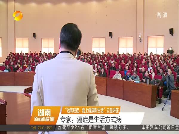 """""""远离癌症,爱上健康新生活""""公益讲座 在中南大学湘雅医院举行"""
