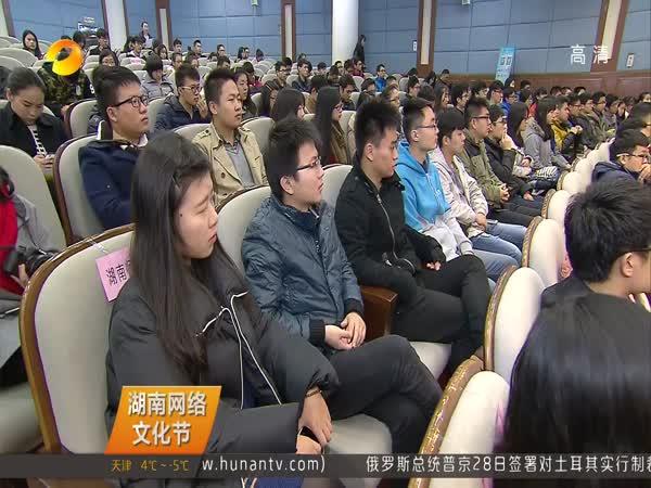 """湖南网络文化节 大学生""""H5页面设计大赛""""启动"""