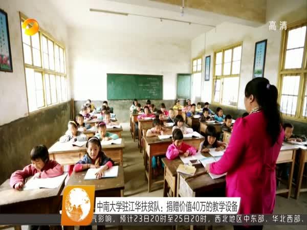 中南大学驻江华扶贫队:捐献价值40万的教学设备