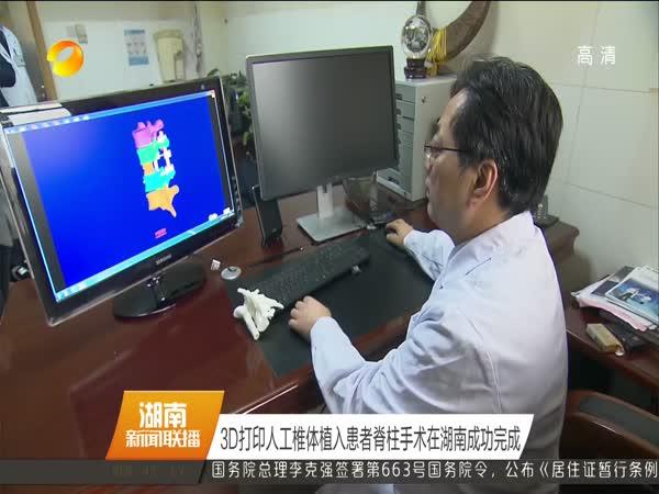 3D打印人工椎体植入患者脊柱手术在湖南成功完成