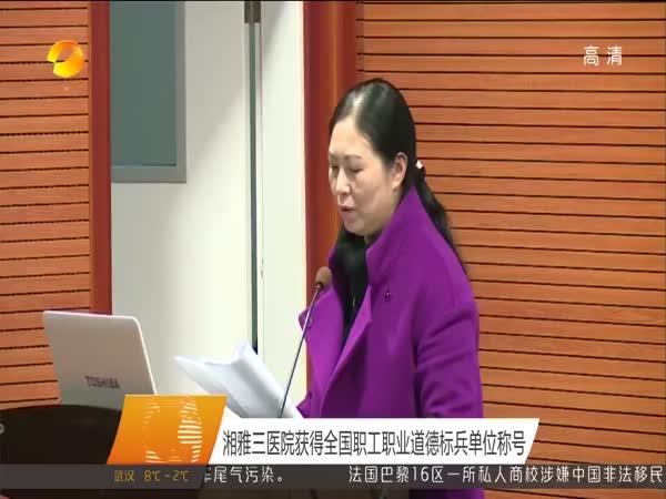 湘雅三医院获得全国职工职业道德标兵单位称号