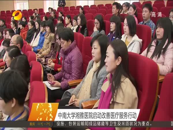 中南大学湘雅医院启动改善医疗服务行动