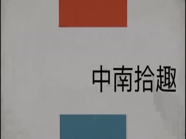 蒙古民族风