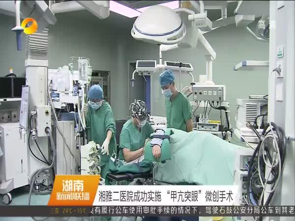 """湘雅二医院成功实施""""甲亢突眼""""微创手术"""