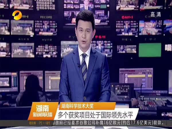 湖南科学技术大奖 多个获奖项目处于国际领先水平