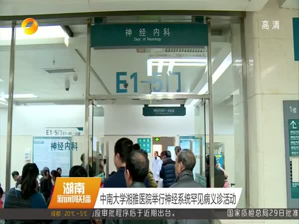 中南大学湘雅医院举行神经系统罕见病义诊活动