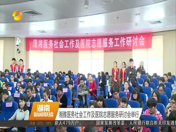 湘雅医务社会工作及医院志愿服务研讨会举行