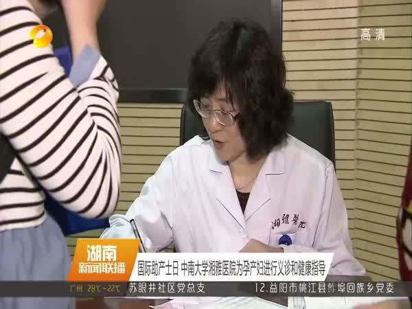 中南大学湘雅医院为孕产妇进行义诊和健康指导