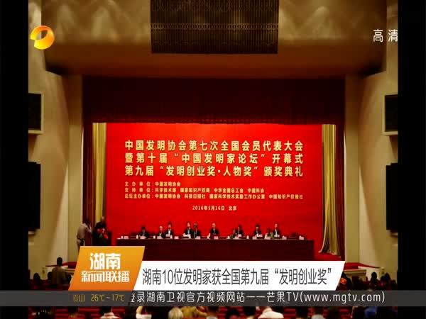 """湖南10位发明家获全国第九届""""发明创业奖"""""""