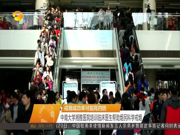 中南大学湘雅医院培训临床医生帮助烟民科学戒烟