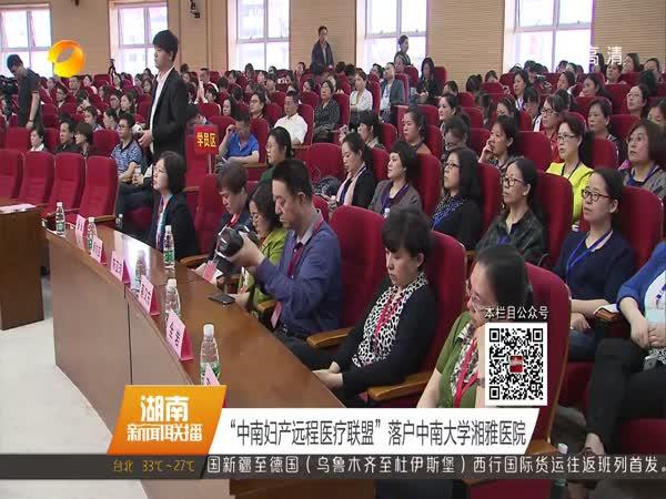 """""""中南妇产远程医疗联盟""""落户中南大学湘雅医院"""