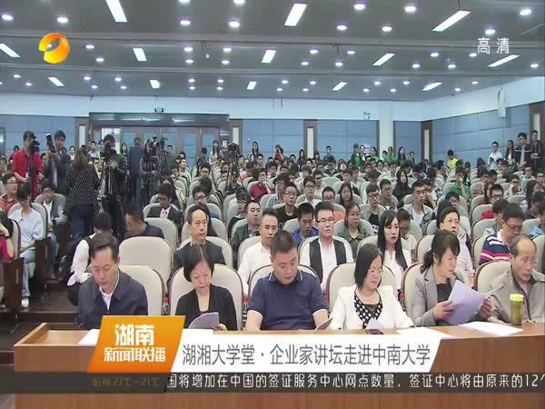 湖湘大学堂·企业家讲坛走进中南大学