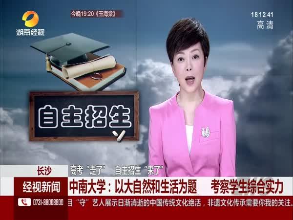 中南大学:以大自然和生活为题 考察学生综合实力