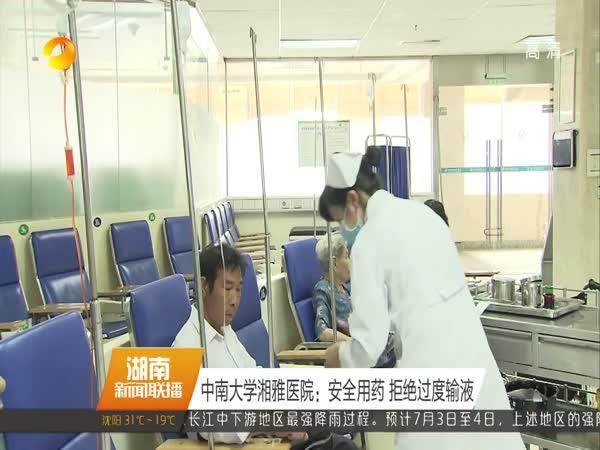 中南大学湘雅医院:安全用药 拒绝过度输液