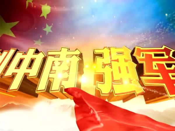 中南大学2016届国防生毕业晚会