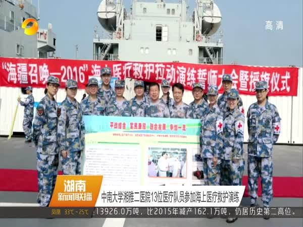 中南大学湘雅二医院13位医疗队员参加海上医疗救护演练