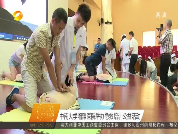 中南大学湘雅医院举办急救培训公益活动