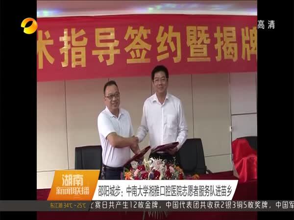 中南大学湘雅口腔医院志愿者服务队进苗乡