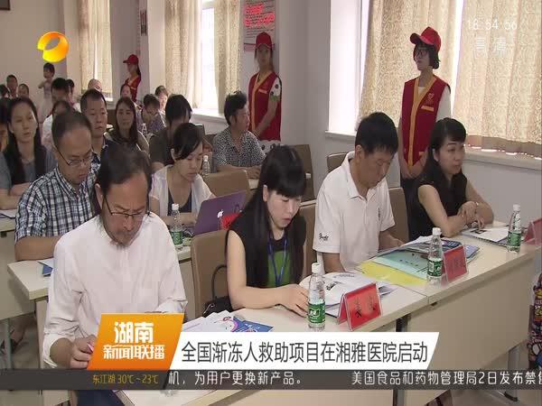 全国渐冻人救助项目在湘雅医院启动