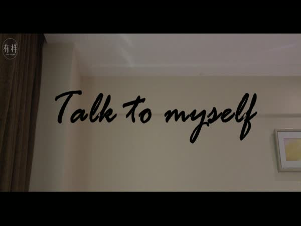 Talk to Myself (微电影)