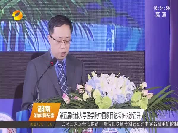 第五届哈佛大学医学院中国项目论坛在长沙召开