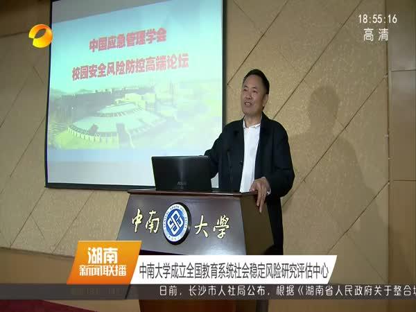 中南大学成立全国教育系统社会稳定风险研究评估中心