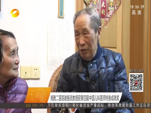 湘雅二医院谢振武教授获第四届中国儿科医师终身成就奖