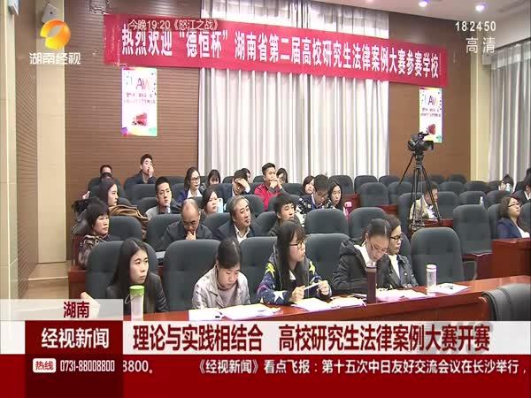 理论与实践相结合 高校研究生法律案例大赛在中南大学开赛