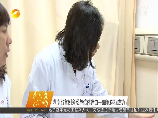 湘雅医院:湖南省首例旁系单倍体造血干细胞移植成功