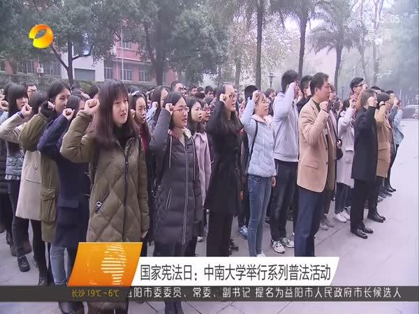 国家宪法日:中南大学举行系列普法活动