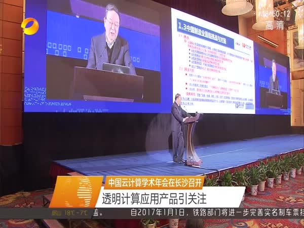 中国云计算学术年会在长沙召开 透明计算应用产品引关注