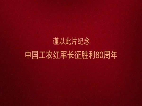 长征(1——4集)