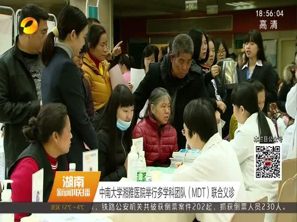 中南大学湘雅医院举行多学科团队(MDT)联合义诊
