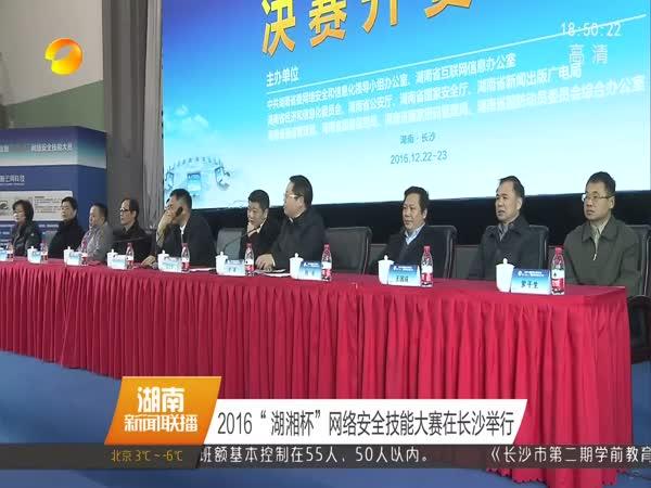 """2016""""湖湘杯""""网络安全技能大赛在中南大学举行"""