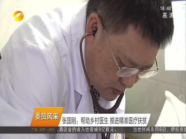 张国刚:帮助乡村医生 推进精准医疗扶贫