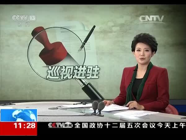中央第十巡视组进驻中南大学等三所高校