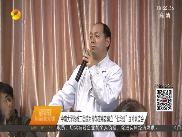"""中南大学湘雅二医院为抑郁症患者建立""""七彩虹""""互助联谊会"""